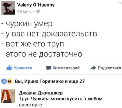 Служить путинизму - стыд и позор!