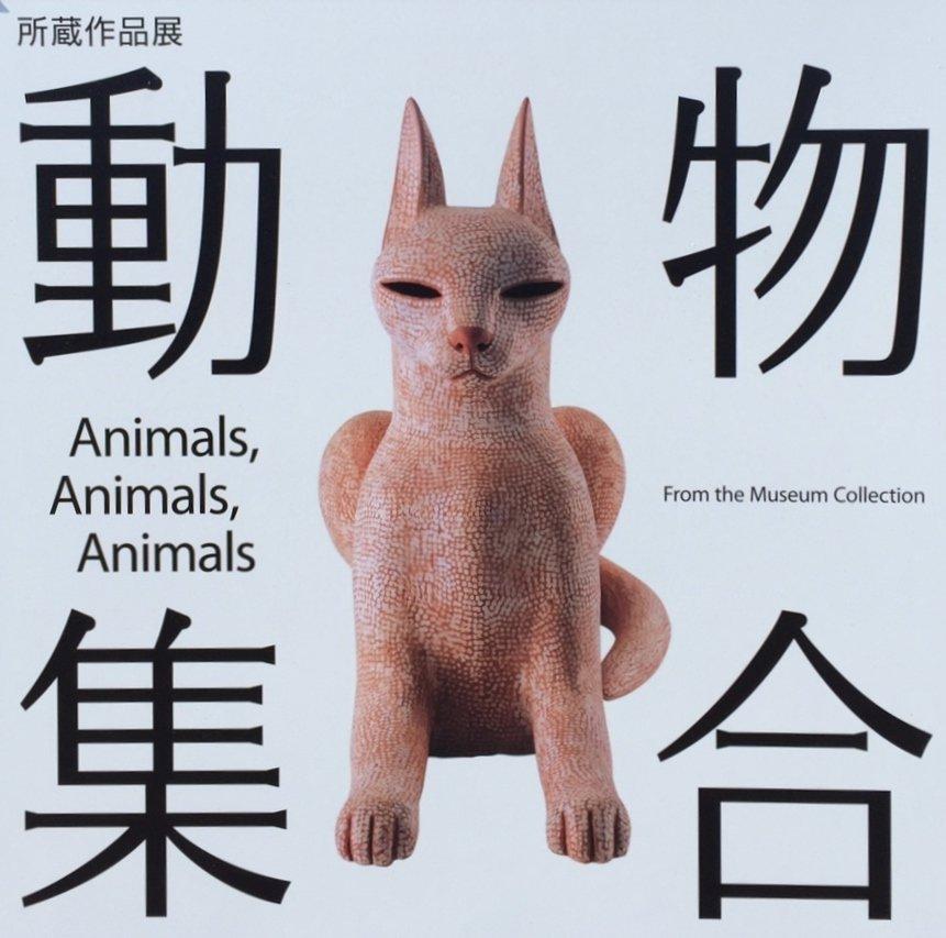 【工芸館】明日、2/22は猫の日なのだそうです。次回「動物集合」展(2/28~)では、この猫の作品が看板となって、北の丸公園周辺からの案内を...