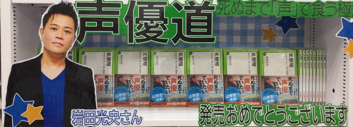 岩田光央さんの「声優道 死ぬまで声で食う極意」好評発売中です!声優を志す人には是非読んで頂きたい、声優が好きだっていう方にも是非読んで頂きたい一冊になっております!