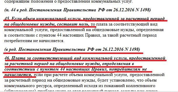 Постановление 354 с комментариями 2017