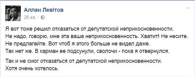 """""""Я отказываюсь от депутатской неприкосновенности"""", - Савченко - Цензор.НЕТ 8093"""