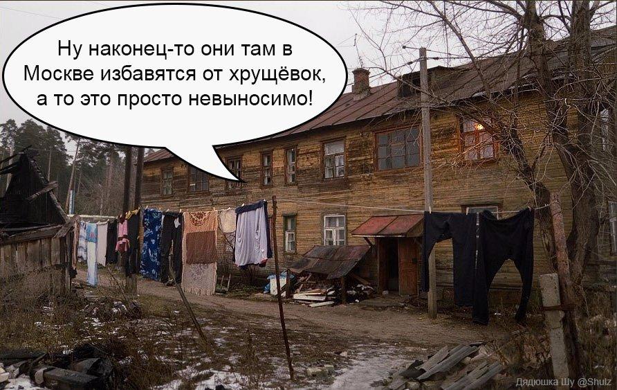Вся нищая расея обрадовалась за  брошенных судьбой москвичей-теперь они заживут