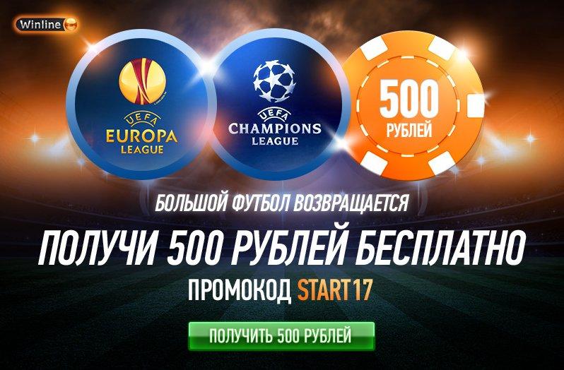 Получить 500 рублей бесплатно
