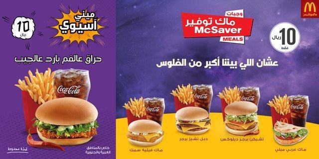 ماكدونالدز السعودية الوسطى والشرقية والشمالية Twitterren منيو ماك توفير متوفر في المناطق الجنوبية و الغربية و منيو التسكيتة بالمناطق الشمالية و الوسطى و الشرقية Https T Co Idc1wzvub6