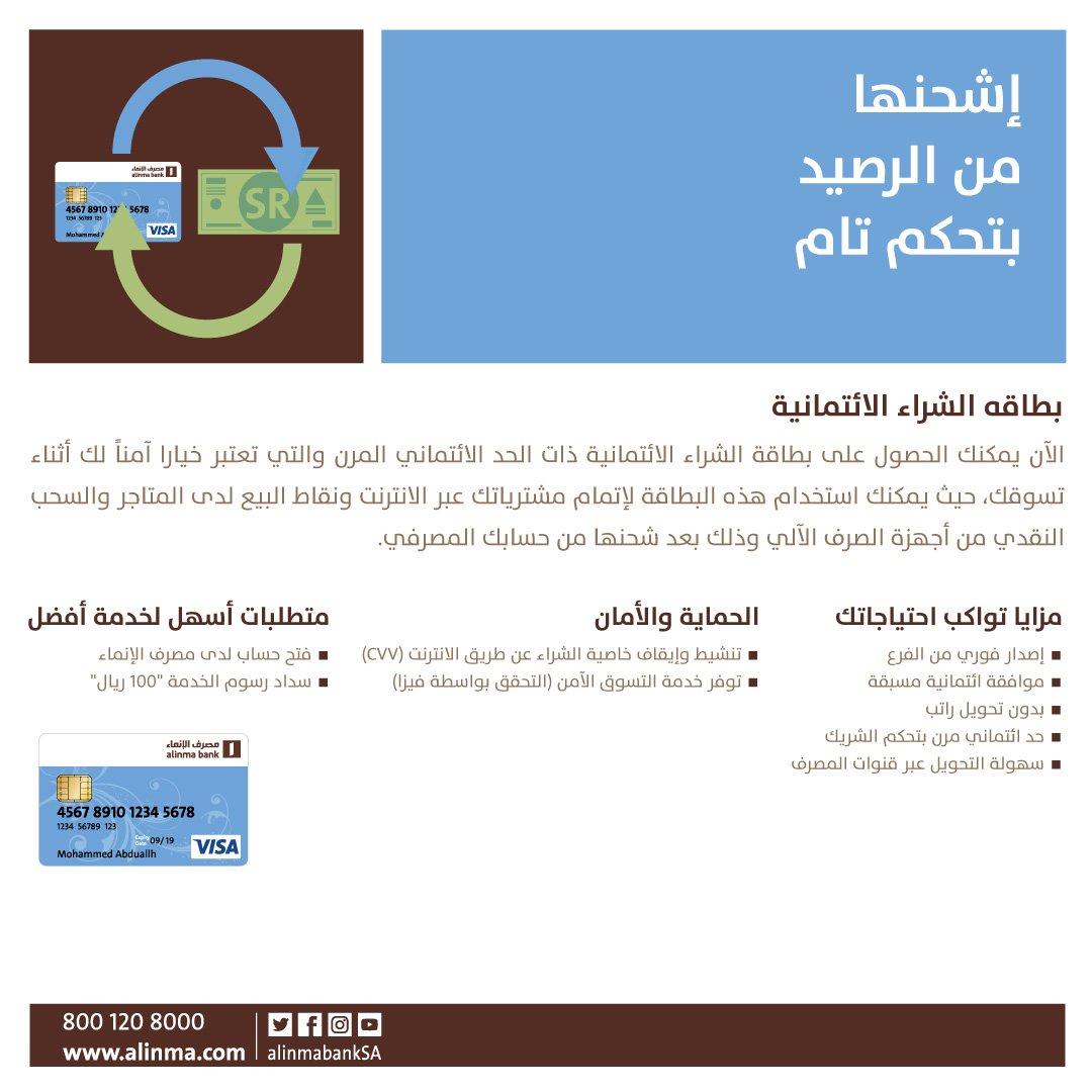 17c8b23a6 مصرف الإنماء on Twitter:
