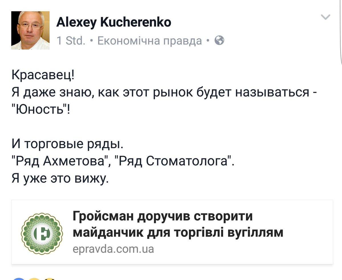 Гройсман выступает за создание в Украине электронной площадки для торговли углем - Цензор.НЕТ 6531