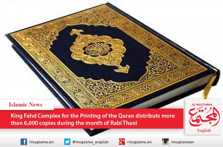 #KingFahd Complex for the #Printing of the #Quran distributs more than 6,000 #copies during the #month of #RabiThani  http:// en.mugtama.com/news1/islamic- news/item/14322-king-fahd-complex-for-the-printing-of-the-quran-distributs-more-than-6-000-copies-during-the-month-of-rabi-thani.html &nbsp; … <br>http://pic.twitter.com/Lvwa4PzwCp