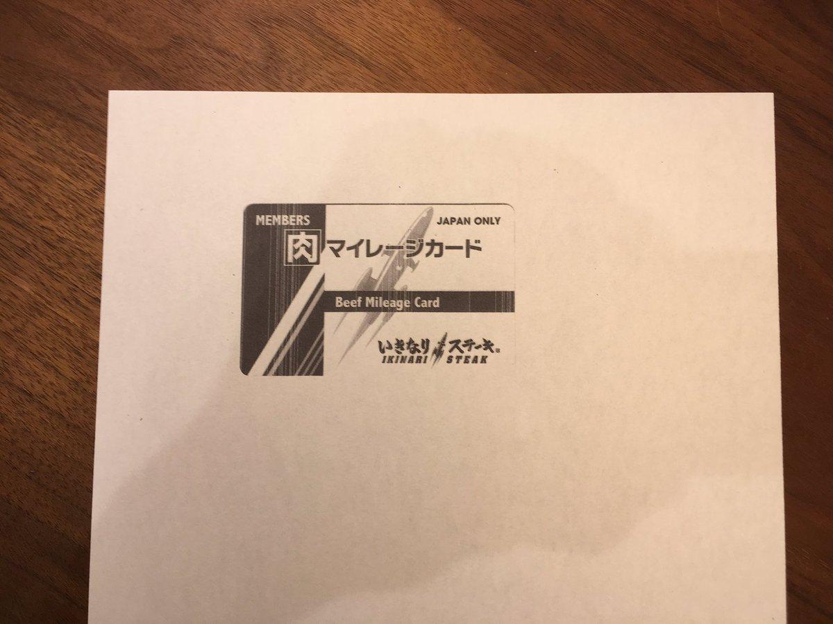 確定申告書類の添付用にマイナンバーカードのコピーとったつもりが、肉マイレージカードだった。 https://t.co/9B3O7HmeOw