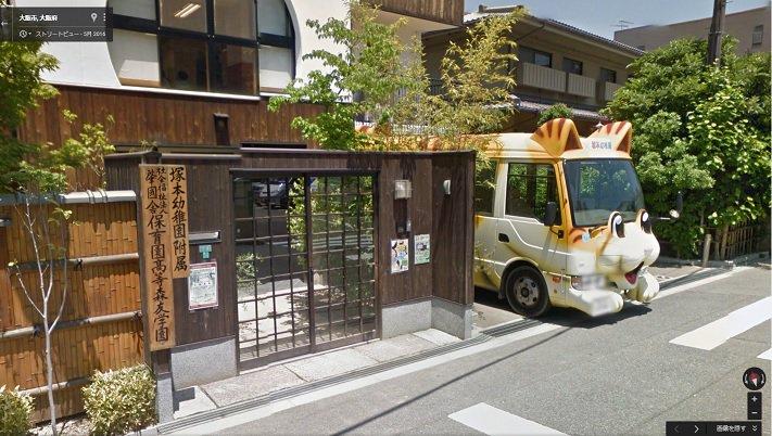 話題の森友学園塚本幼稚園をストリートビューしたら、厳しい看板とジャパリパークみたいなバスのギャップに吹いたwww #wbs