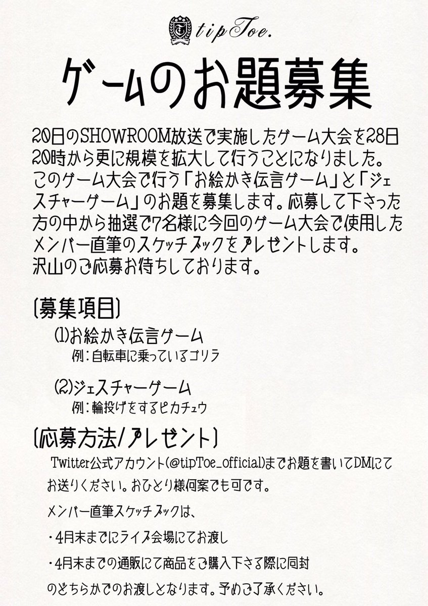 2019 お 題 ジェスチャー ゲーム