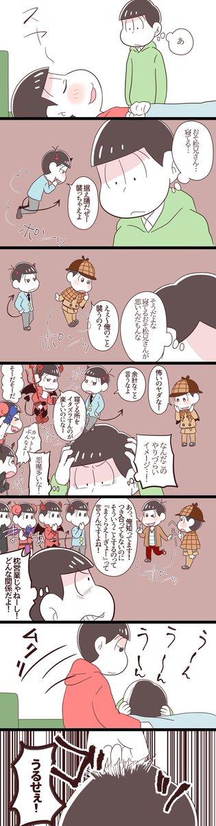 【マンガ】『チョロ松の中の天使と悪魔』(むつご)