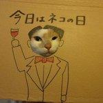 RT @felissimonekobu: 2月22日、猫の日おめでとうございます! すべての猫がしあ...