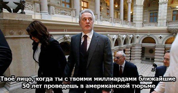 """Фирташ с 2010 года контролирует государственный """"Сумыхимпром"""": схема с госзакупками и доведение до банкротства - Цензор.НЕТ 7866"""