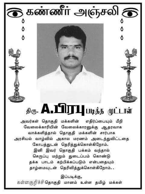 र ग ரங க on twitter obituary message for kallakurichi