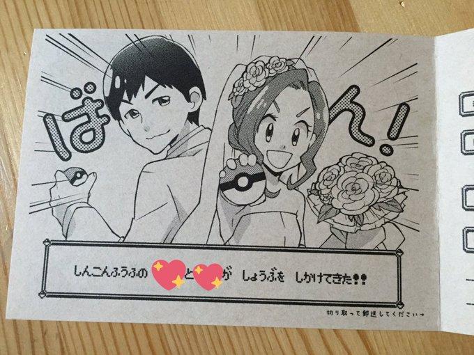 結婚式 招待状 イラスト ピカチュウ , ぬりえキッズ