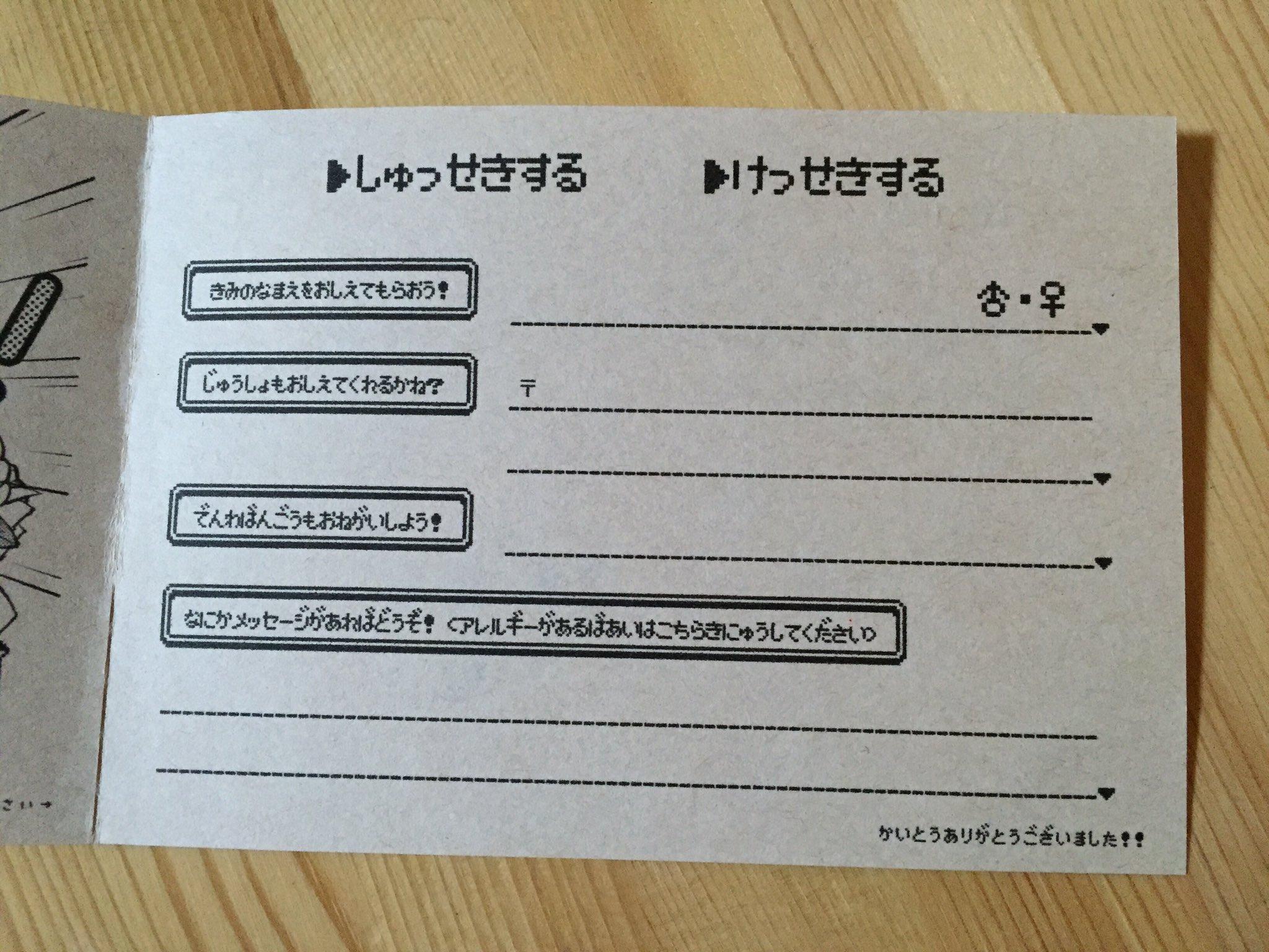 ポケモン風の結婚式招待状が届いたらテンションあがるよねww