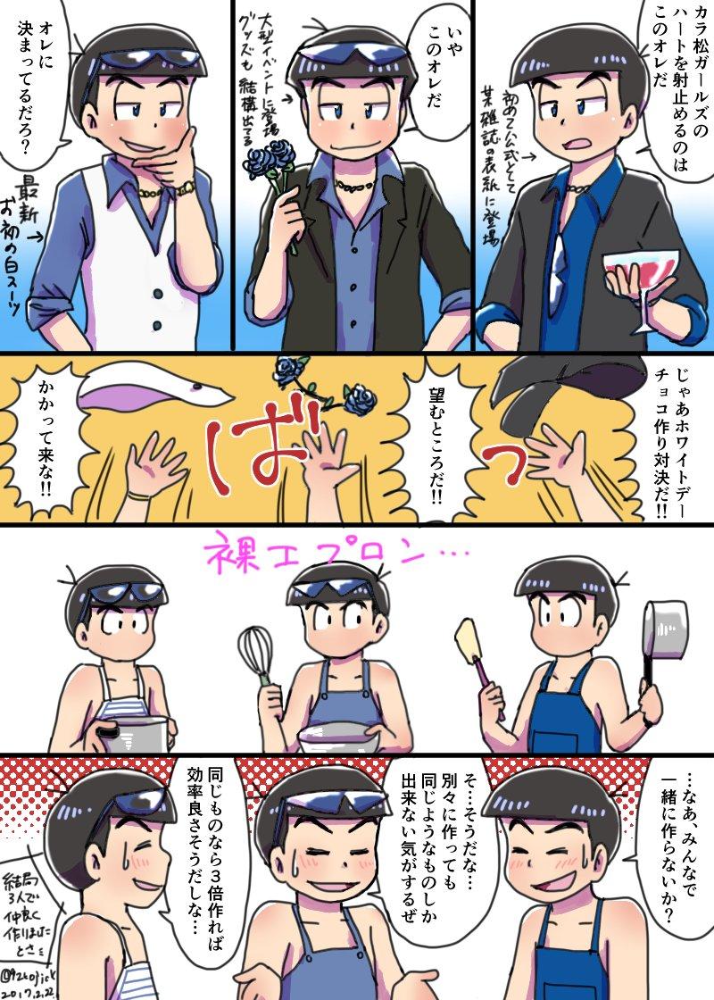 【おそ松さん】『マフィア次男ズ』(6つ子マンガ)
