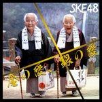 RT @akiwak2: 金の愛、銀の愛ジャケット #革命の丘 #SKE48 #雑コラお蔵出し ht...