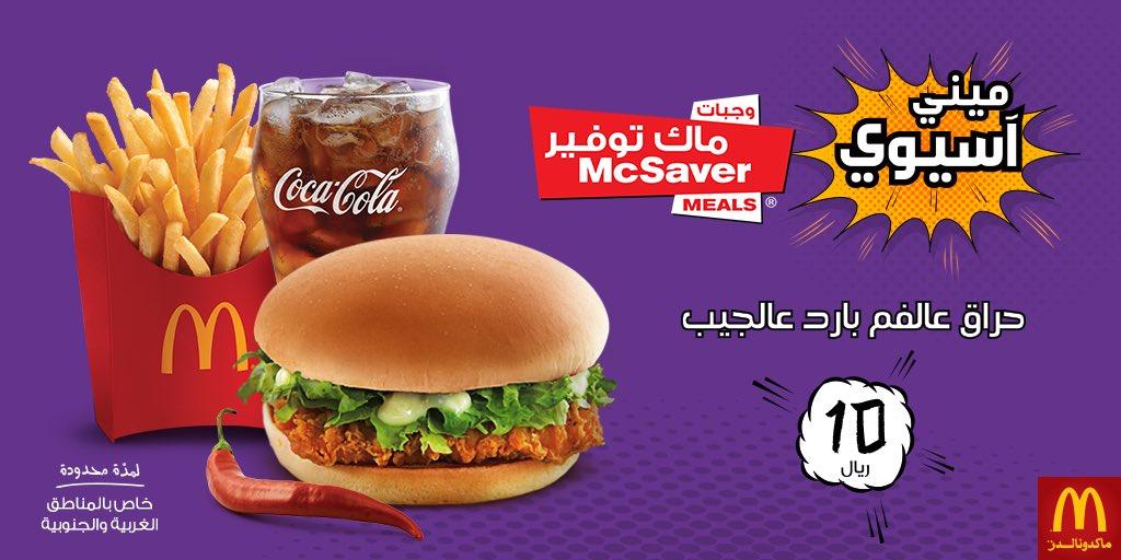 ماكدونالدز السعودية الوسطى والشرقية والشمالية En Twitter وين اللي يحبون الحراق لا يفوتكم ميني آسيوي ماكدونالدز أنا أحبه ماك توفير