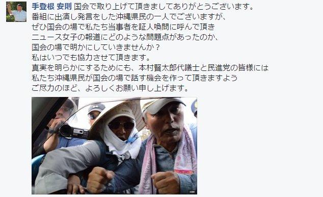 先日国会でニュース女子の件を取り上げ、政府を追求した民進党の本村賢太郎代議士に、当事者である我々沖縄県民3名を証人として国会で喚問するよう要求しました。ちゃんと回答してくれますかね。