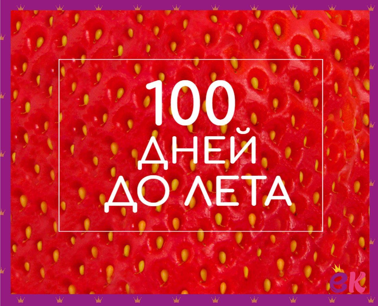 Открытки 100 дней до лета