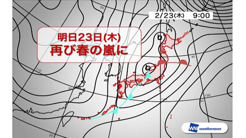 明日23日(木)は再び「春の嵐」に。関東では東京湾周辺の鉄道ほど遅延など通勤時間の交通に影響が出る恐れも。最新見解を確認して、今日のうちにス...