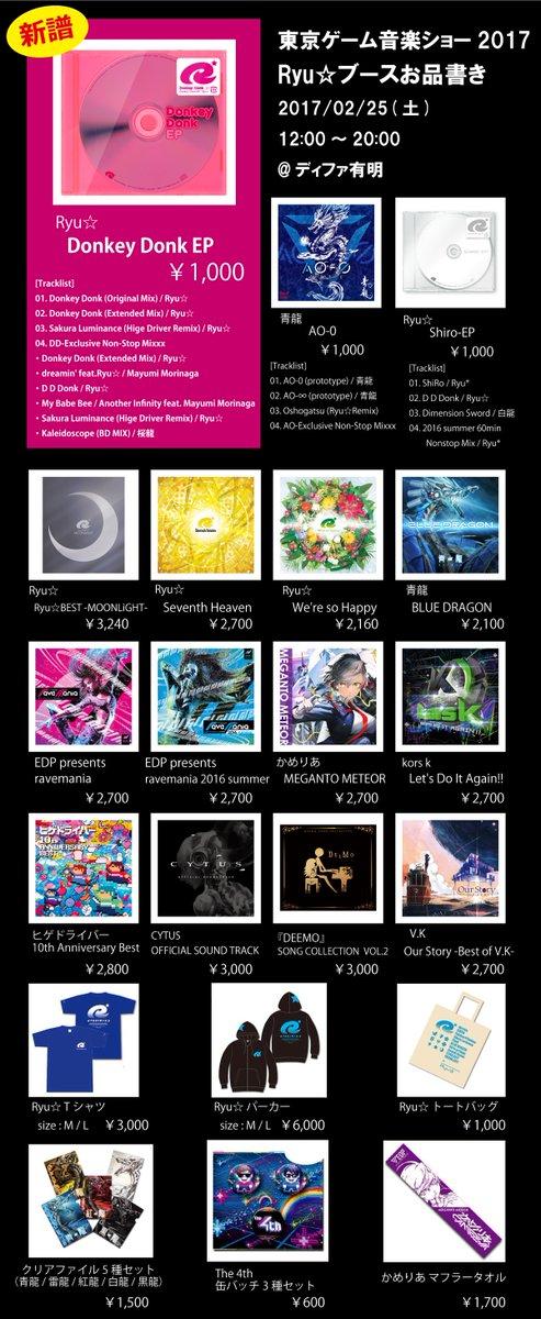 【お品書き・Ryu☆ブース位置】『東京ゲーム音楽ショー2017』2/25(土) 12:00~20:00(予定) @ディファ有明 https:...