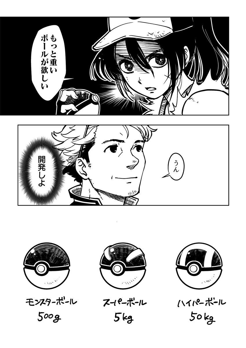 ナカシマ723 勇クズ1巻発売中 On Twitter ポケモンgoにおける野生