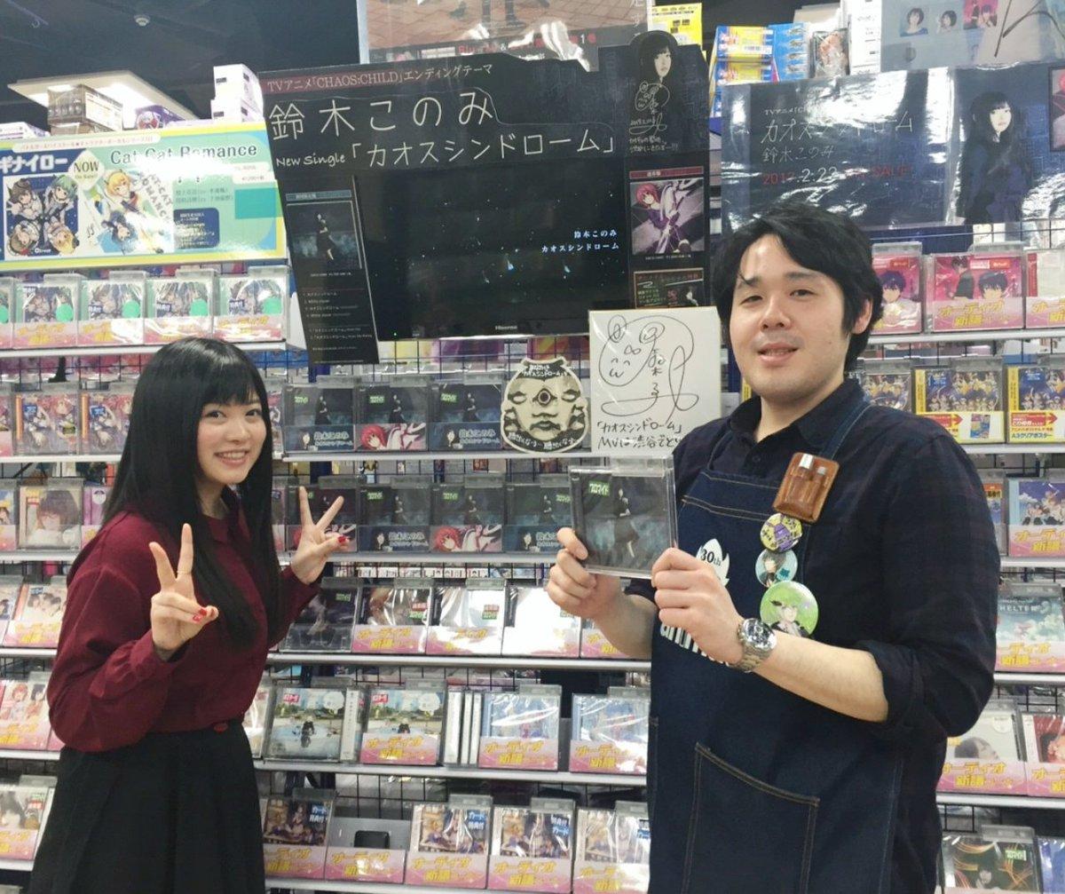 アニメイト渋谷店さま!鈴木応援団隊長の、店員の鈴木さんとパシャリ📷いつもありがとうございます!力士シールもコメント書いて飾ってもらいました~...