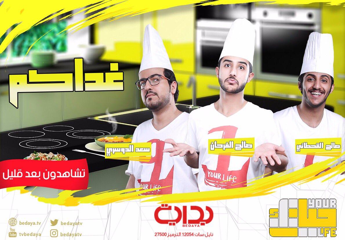 المشاركين بفقرة غداكم  ١-صالح القحطاني  ٢-صالح الفرحان ٣-سعد الدوسري...