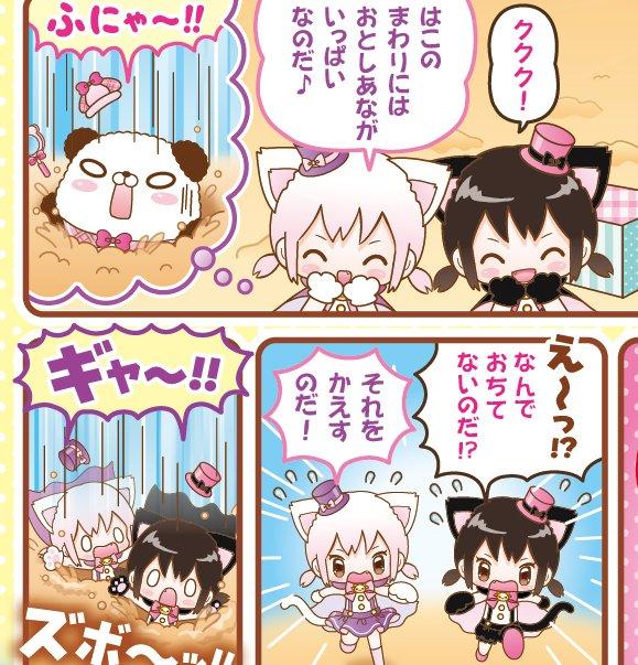 """びたみんちぃ on Twitter: """"猫の日!怪盗ツインズのクローネとシローネ ..."""