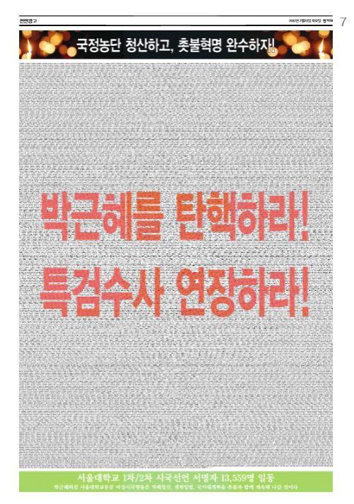 """서울대 동문 1만3599명, 23일자 <한겨레> 광고 내어 """"박근혜를 탄핵하라!"""" https://t.co/r2lfe..."""