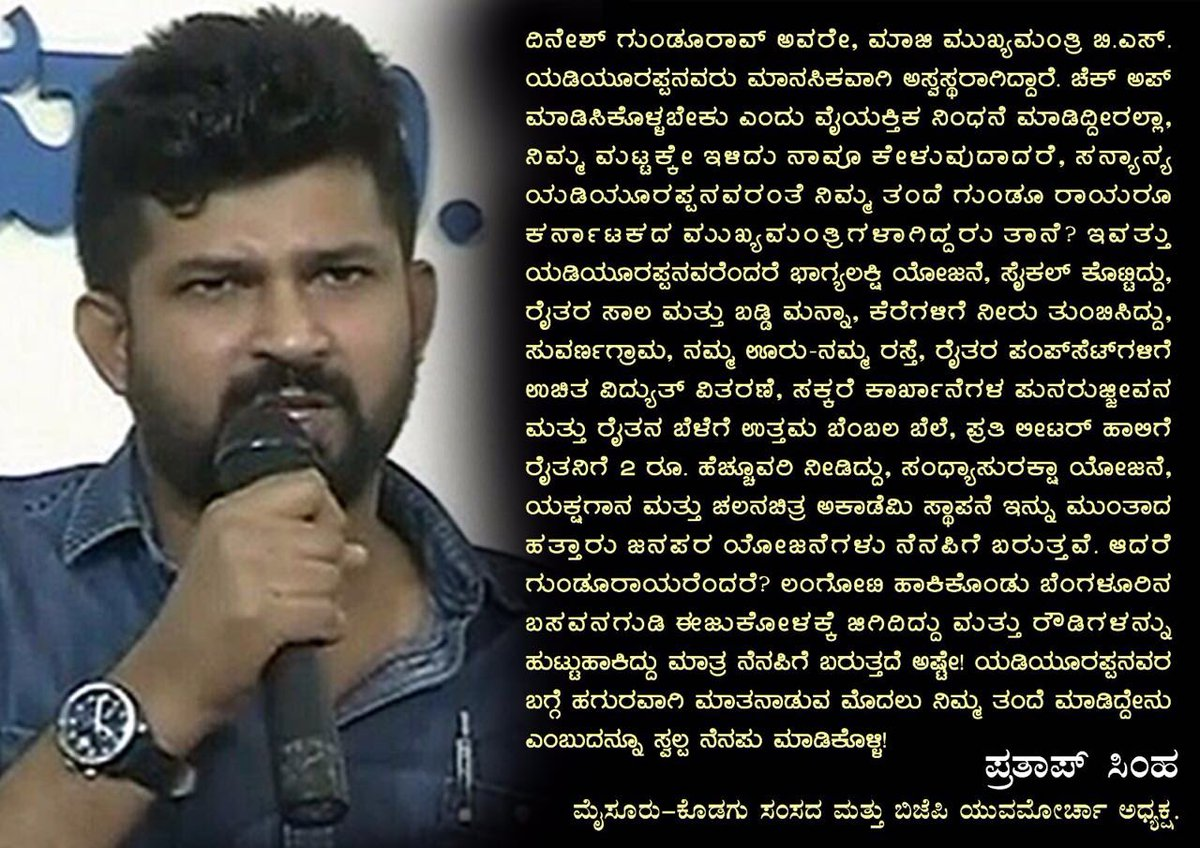 Question to Dinesh Gundu Rao
