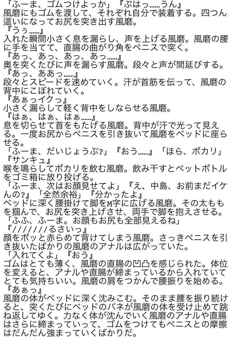 #セクゾで妄想 #セクゾでBL #セクゾ #SexyZone #中島健人 × #菊池風磨 ② https://t.co/Vz0prv7OXi