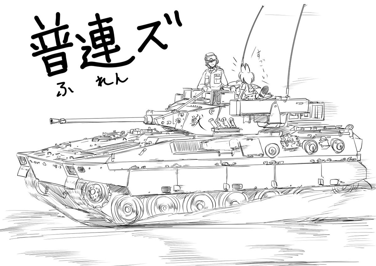 「すごーい!あなたは戦車部隊に随伴して戦うのが得意なフレンズなんだね」 ※フレンズ(普連ズ=普通科連隊ズ)  前から描きたかったけものフレンズらくがき 具体的には第11普通科連隊(日本では唯一の装軌装甲車で武装した普通科連隊)