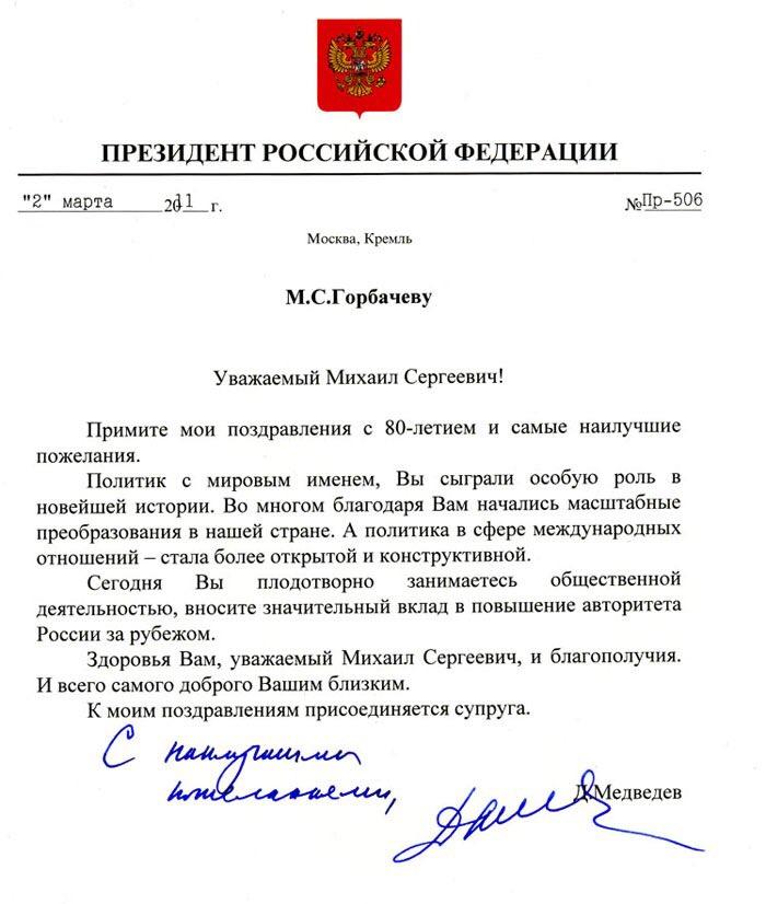 Шуточное поздравление из кремля