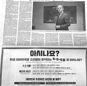 South Korean man from Sokcho buys half-page ad in today's New York Times in support of Minjoo Party https://t.co/W4oWFsyy2V