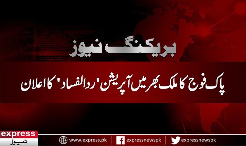 پاک فوج کا ملک بھر میں ''رد الفساد'' آپریشن شروع کرنے کا اعلان - https...