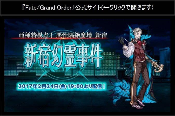 新宿幻霊事件のTV-CMを追加しました:『FGO』1.5部は2月24日(金)19時に配信。エミヤ〔オルタ〕が登場   #FateGO