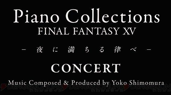 『FF15』のピアノソロコンサートが開催決定。チケット先行抽選予約受付がスタート   #FFXV #FF #FF15