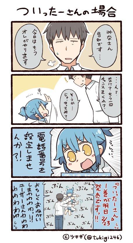 """ツキギ on Twitter: """"でへへーw ..."""