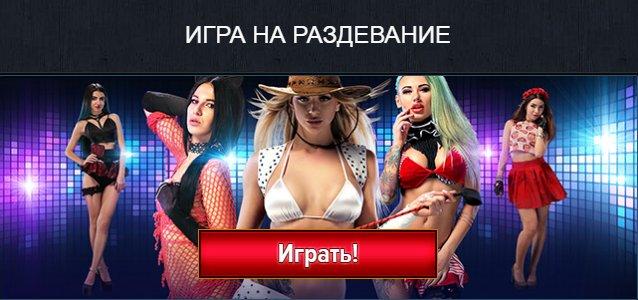 Игры на раздевание девушек до гола биотуалет онлайн фото