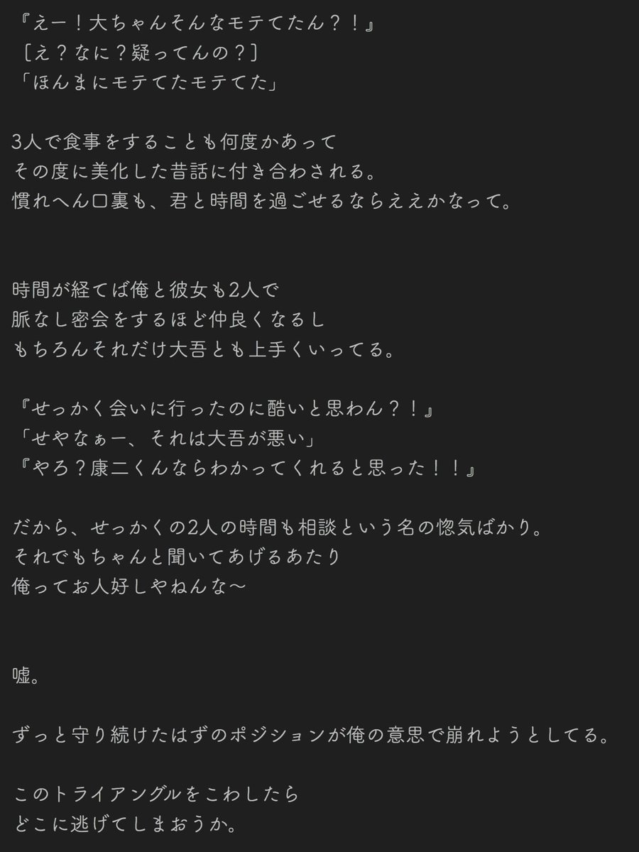 ツイッター 向井 康二