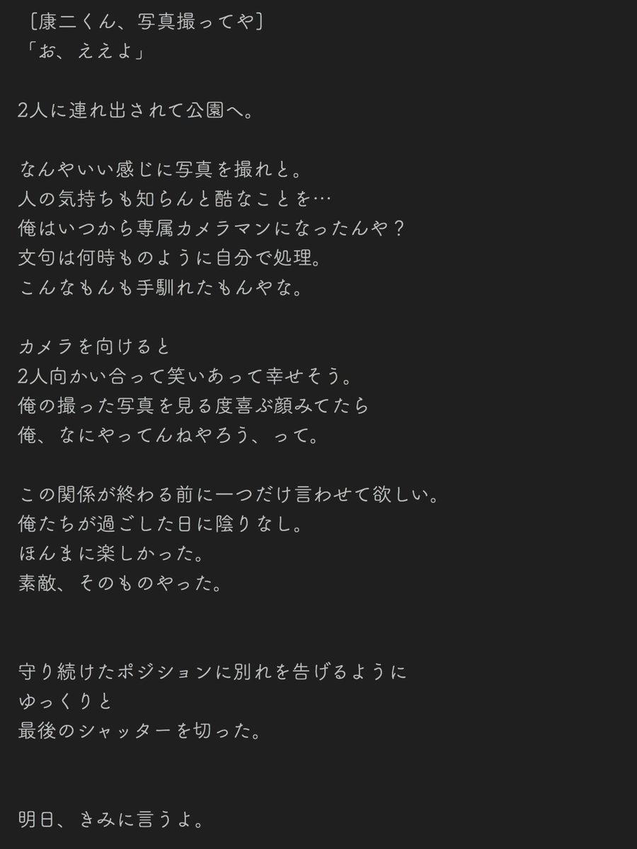 小説 向井 康二 橙くんと雪男 2