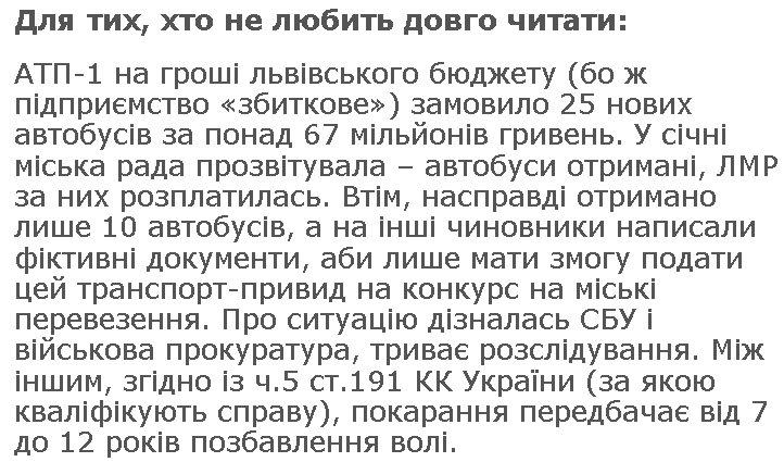 Депутаты обвиняют Коболева в 3-миллиардных убытках и инициируют его отставку - Цензор.НЕТ 6908