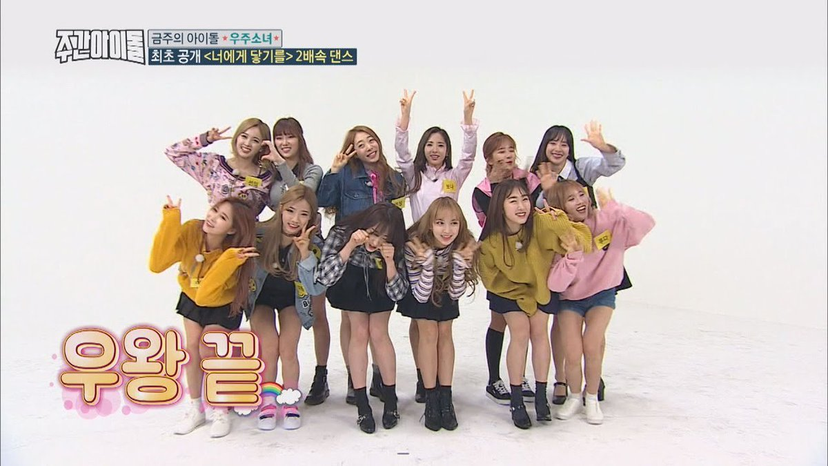How did Cosmic Girls do dancing to \'I Wish\' 2x as fast on \'Weekly Idol\'?