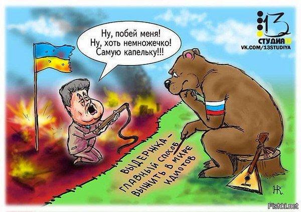 В Москве высмеяли заявление Порошенко