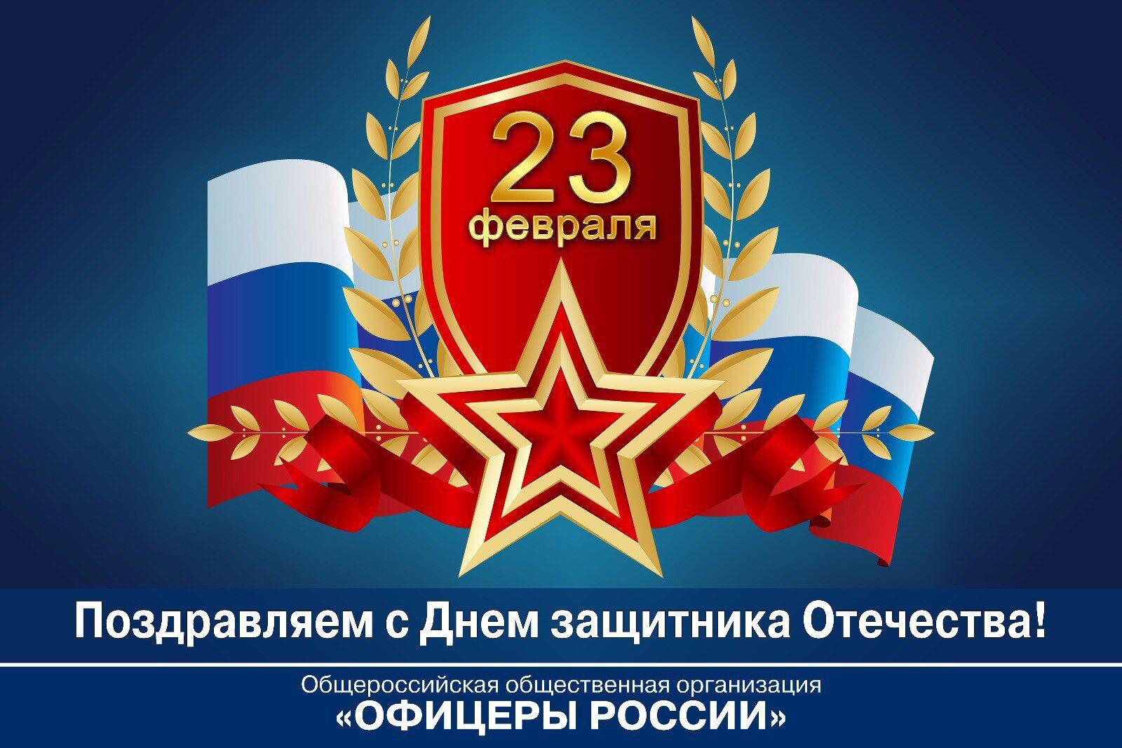 День защитника отечества в россии поздравления
