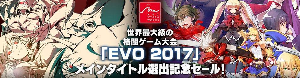 「EVO 2017」メインタイトル選出記念セール