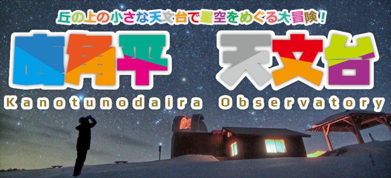 鹿角平天文台が 「いつか絶対にバイクで行きたい日本のベスト200スポット」 に選ばれました。